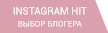 ВЫБОР БЛОГЕРА INSTAGRAM HIT