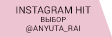 ВЫБОР @ANYUTA_RAI INSTAGRAM HIT