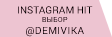 ВЫБОР @DEMIVIKA INSTAGRAM HIT