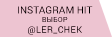 ВЫБОР @LER_CHEK INSTAGRAM HIT