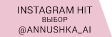 ВЫБОР @ANNUSHKA_AI INSTAGRAM HIT