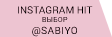ВЫБОР @SABIYO INSTAGRAM HIT