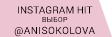 ВЫБОР @ANISOKOLOVA INSTAGRAM HIT