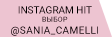ВЫБОР @SANIA_CAMELLI INSTAGRAM HIT